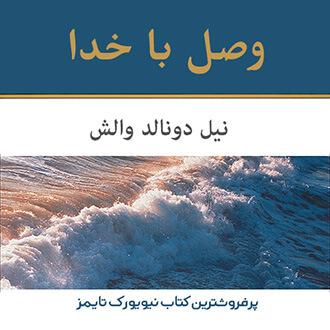 Image result for کتاب وصل با خدا