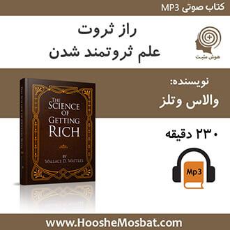 راز ثروت