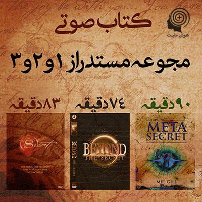 مستند راز دوبله فارسی