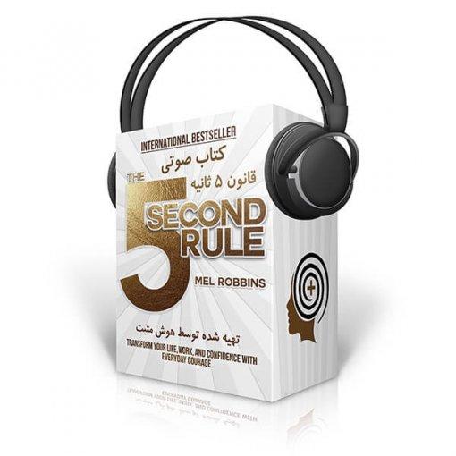 کتاب صوتی قانون 5 ثانیه مل رابینز