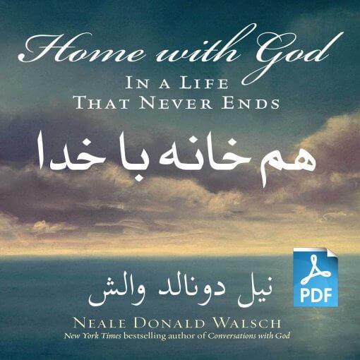 کتاب الکترونیکی هم خانه با خدا نیل دونالد والش