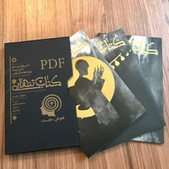 دانلود کتاب PDF تنهایی محمدرضا زائری