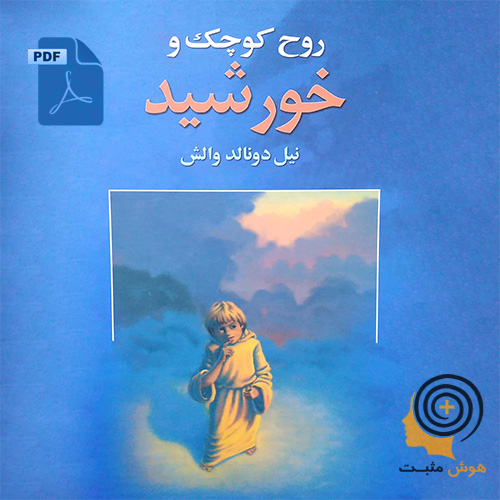 دانلود کتاب روح کوچک و خورشید نیل دونالد والش