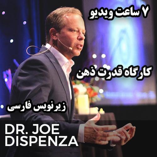 قدرت ذهن جو دیسپنزا