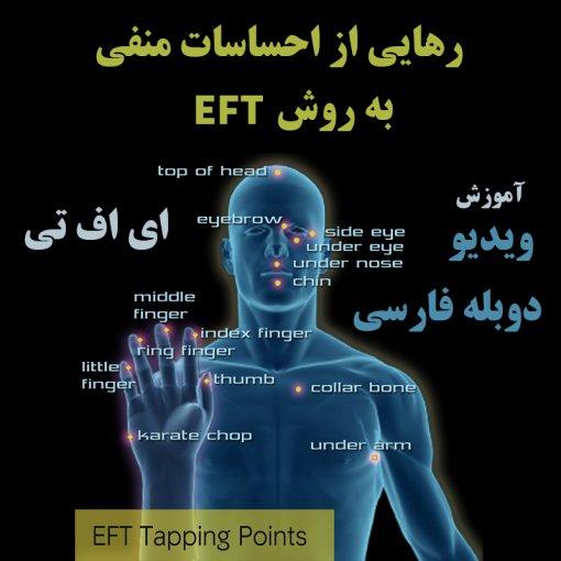 رهایی از احساسات منفی با EFT
