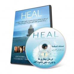 مستند راز شفا Heal 207