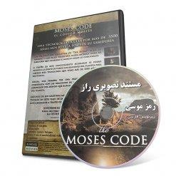 مستند راز کد موسی