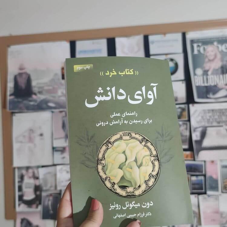 کتاب صوتی آوای دانش