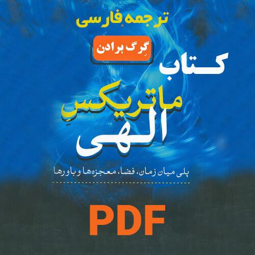 کتاب PDF ماتریکس الهی گرگ برادن